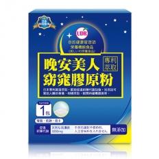 Good-Night Slim Collagen Powder (30 pack) -