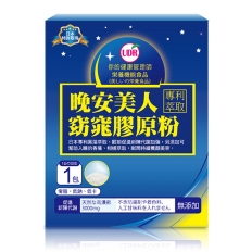 Good-Night Slim Collagen Powder (30 pack) -